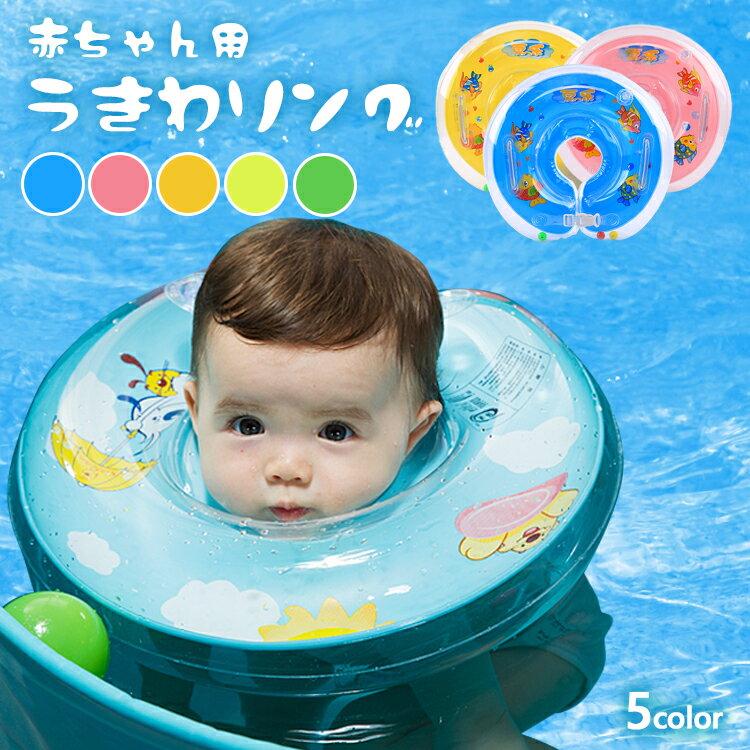 【ネコポス便のみ送料無料】ベビー 浮き輪 赤ちゃんうきわリング 赤ちゃん うきわ 浮輪 リング 首浮輪 お風呂 水遊び プール スイム スイマー ベビー ベビーバス こども プレスイミング 知育