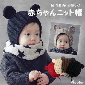 耳付き赤ちゃんニット帽 ベビーニット帽 キッズニット帽 あったかニット帽 子ども帽子 ベビー帽子 キッズ帽子 新生児帽子 ベビー かわいい ニット帽子【韓国子供服】赤ちゃん 帽子 キッズ リブ編み 耳付き