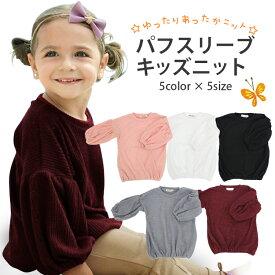 キッズニット セーター トップス 子供服 キッズ ベビー 赤ちゃん キッズセーター シンプル 無地 パフスリーブ 長袖 伸縮性抜群 暖かい 秋冬 可愛い オシャレ 男の子 女の子 子ども ゆったり 80〜120 5color 5カラー 5サイズ