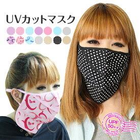 UVマスク UVカットマスク 日焼けマスク UVカット フェイスカバー フェイスマスク レディース 日焼け対策 日よけマスク マスク 日焼け防止 首 紫外線遮断hib-a