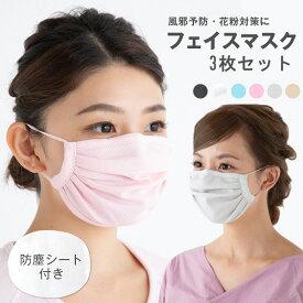 在庫あり マスク UVカット 布 マスク 3枚セット 花粉症対策 風邪対策 ウィルス対策 防塵シート フィルタ 日焼け防止 紫外線対策マスク 保湿効果 睡眠用 布マスク おしゃれ 洗えるマスク 通気性あり 立体マスク 日よけ 顔