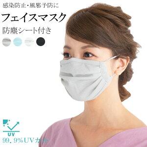 布マスク 在庫あり UVカット 布 マスク 花粉症対策 風邪対策 ウィルス対策 防塵シート フィルタ 日焼け防止 紫外線対策マスク 保湿効果 睡眠用 布マスク おしゃれ 洗えるマスク 寝るとき 散