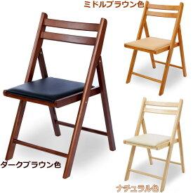 折りたたみチェアー 送料無料(北海道・沖縄・離島を除く)  木製 折りたたみチェア 折りたたみ椅子 折り畳みチェアー 折り畳みチェア 折りたたみ椅子 折り畳みイス 折りたたみ椅子 折りたたみイスチェアー ダイニングチェアー ダークブラウン ナチュラル 完成品