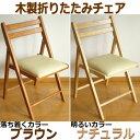 折りたたみチェアー 送料無料(北海道・東北・九州・沖縄・離島を除く)  木製 折りたたみチェア 折りたたみ椅子 折…