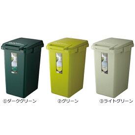 ゴミ箱 45L 何個でも送料合計648円(北海道・沖縄・離島を除く)【代引は不可】 連結も可能です♪ 45リットル ふた付き 分別 おしゃれ ダストボックス 生ゴミ グリーン ダークグリーン トラッシュボックス キッチン 屋外 プラスチック フタ付き 蓋付き