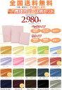 【新20色洗い替え用布団カバー3点セット】(セミダブルサイズ)(参考:ふとんベッド用敷掛枕まくらボックスシーツアイ…