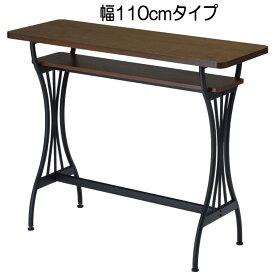 ハイテーブル (110cm幅) アンティーク 調かつスタイリッシュなデザインが大好評です!  オーク ブラウン 茶色 茶色い 木製 北欧 机 カウンターテーブル