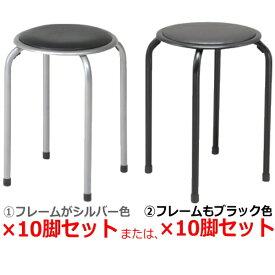 パイプ丸イス 10脚セット パイプ丸椅子 イス いす スツール スタッキング チェア チェアー、送料無料 (北海道・沖縄・離島を除く。) 小さめですのでサイズをご確認くださいませ♪ 送料込 スタッキングスツール FB-01BK