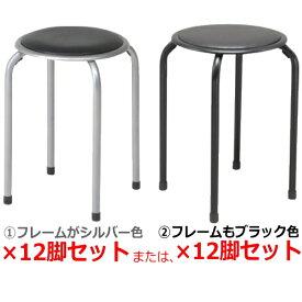 パイプ丸イス 12脚セット【特価】送料無料 (北海道・沖縄・離島を除く。) 小さめですのでサイズをご確認くださいませ♪  パイプ丸椅子 イス いす スツール スタッキング チェア チェアー 送料込 スタッキングスツール FB-01BK