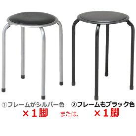 パイプ丸イス 1脚 パイプ丸椅子 イス いす スツール スタッキング チェア チェアー、送料無料 (北海道・沖縄・離島を除く。) 小さめですのでサイズをご確認くださいませ♪ 送料込 スタッキングスツール FB-01BK