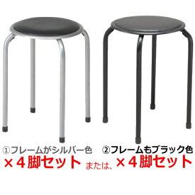 パイプ丸イス 4脚セット パイプ丸椅子 イス いす スツール スタッキング チェア チェアー、送料無料 (北海道・沖縄・離島を除く。) 小さめですのでサイズをご確認くださいませ♪  送料込 スタッキングスツール FB-01BK
