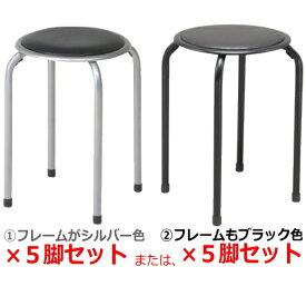 パイプ丸イス 5脚セット パイプ丸椅子 イス いす スツール スタッキング チェア チェアー、送料無料 (北海道・沖縄・離島を除く。) 小さめですのでサイズをご確認くださいませ♪ 送料込 スタッキングスツール FB-01BK