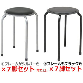 パイプ丸イス 7脚セット パイプ丸椅子 イス いす スツール スタッキング チェア チェアー、送料無料 (北海道・沖縄・離島を除く。) 小さめですのでサイズをご確認くださいませ♪ 送料込 スタッキングスツール FB-01BK