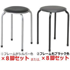 パイプ丸イス 8脚セット パイプ丸椅子 イス いす スツール スタッキング チェア チェアー、送料無料 (北海道・沖縄・離島を除く。) 小さめですのでサイズをご確認くださいませ♪  送料込 スタッキングスツール FB-01BK