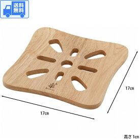 鍋敷き 正方形(17×17cm、厚み1cm) 送料無料 (全国一律)です♪ ポスト投函(ゆうパケット)でお届けします♪  木製 鍋敷 北欧 なべ敷き おしゃれ なべしき 鍋しき かわいい トリベット スクエア