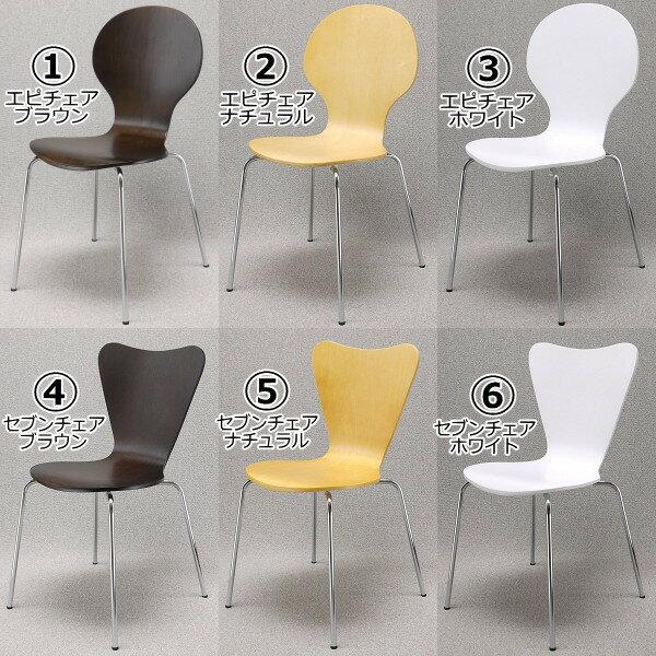 エピチェア 送料無料 (北海道・沖縄・離島を除く。)( セブンチェア アルネ・ヤコブセン デザイナーズ ブラウン ホワイト ナチュラル 木製 椅子 イス いす ダイニングチェア )