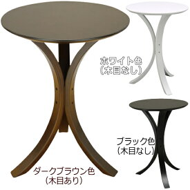 サイドテーブル 送料合計500円(何台でも)です(北海道・沖縄・離島へは発送してません)  木製 カフェテーブル コーヒーテーブル ナイトテーブル アンティーク 北欧 ラウンド 丸い 曲げ木 曲脚 曲木 おしゃれ ダークブラウン ブラック ホワイト 茶色 黒色 白色 白い