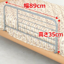 ベッドガード 89cm幅 何個でも送料の合計は648円です♪(北海道・東北・九州・沖縄・離島を除く)組立不要ですのでベッドの横に簡単に取り付け可能です♪(参考: サイドガード 楽天)