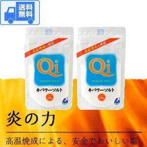 キパワーソルト 250g 【2袋セット】 送料無料 です!メール便で発送します♪
