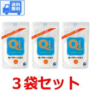 キパワーソルト 250g 【3袋セット】 送料無料 です!メール便で発送します♪