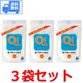 キパワーソルト 250g 【3袋セット】 送料無料 (全国一律)です! ゆうパケット(ポスト投函)でお届けします♪ 焼き塩 焼塩