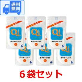キパワーソルト 250g 【6袋セット】(3袋×2小口をポスト投函) 送料無料 (全国一律)です! ゆうパケット(ポスト投函)でお届けします♪ 焼き塩 焼塩