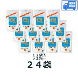 キパワーソルト 250g 【24袋セット】 送料無料 です!宅配で発送します♪(沖縄・離島へは発送しておりません。)代引発送も可能です♪(送料込み激安)