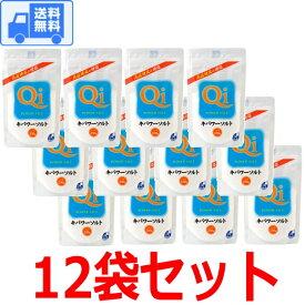 キパワーソルト 250g 【12袋セット】 送料無料 (全国一律)です!宅配便でお届けします♪ 焼き塩 焼塩