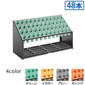 【送料無料】【法人専用】【直送専用品】【全色対応 G3】テラモト オブリークアーバンB 48本収納 B48
