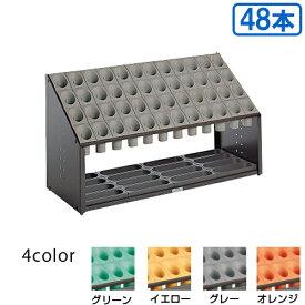 【送料無料】【法人専用】【全色対応 G2】テラモト オブリークアーバンB 48本収納 B48