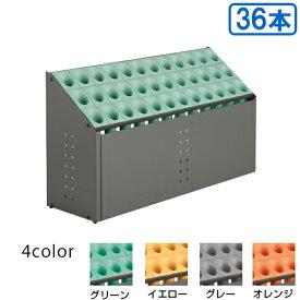 【送料無料】【法人専用】【直送専用品】【全色対応 G3】 テラモト オブリークアーバンC 36本収納 C36