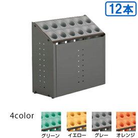 【送料無料】【法人専用】【全色対応 G2】 テラモト オブリークアーバンC 12本収納 C12