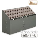 【送料無料】 テラモト オブリークアーバンC 36本収納 C36(グレー) UB-285-236-6
