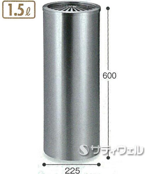【送料無料】【法人専用】【直送専用品】テラモト ステン丸型灰皿GPX-51A 1.5L SS-955-020-0