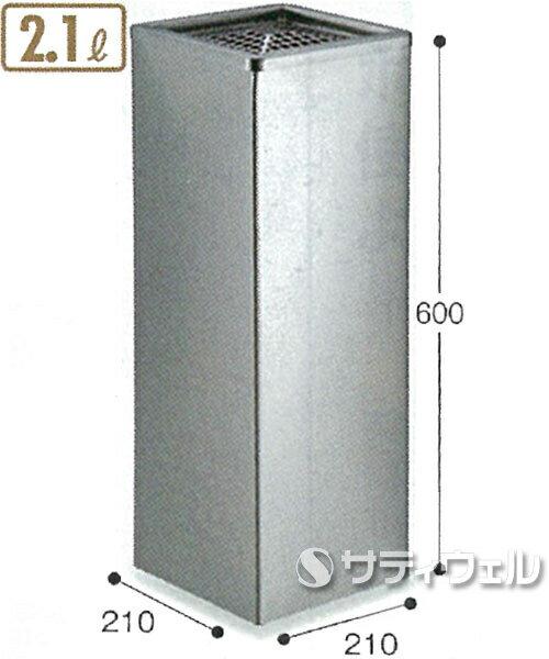 【送料無料】【法人専用】【直送専用品】テラモト ステン角型灰皿GPX-28A 2.1L SS-955-010-0