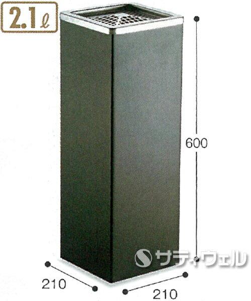 【法人専用】【直送専用品】テラモト 角型灰皿GPX-28B 2.1L SS-955-100-0