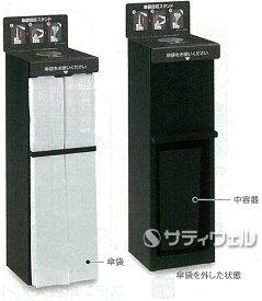 【送料無料】【法人専用】テラモト StoreStyle傘袋スタンド プレスタック UB-271-800-0