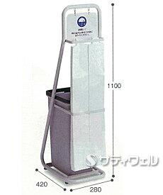 【送料無料】【法人専用】テラモト 傘袋スタンド 25L UB-288-000-0