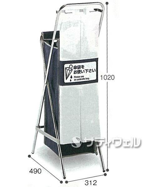 【送料無料】【法人専用】【直送専用品】テラモト 折りたたみ傘袋スタンド 約41L UB-288-900-0
