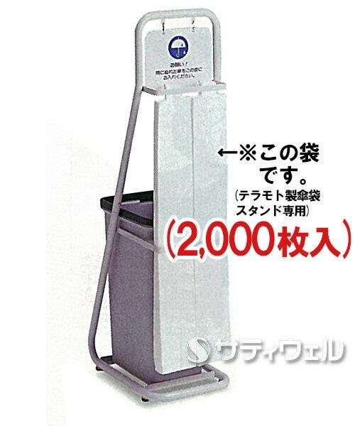 【送料無料】【法人専用】【直送専用品】テラモト 傘袋(2000枚入) UB-288-100-0