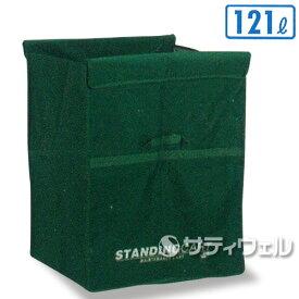 【法人専用】【直送専用品】テラモト スタンディングカート(袋E)緑 ファスナーなし 小 121L DS-226-450-1