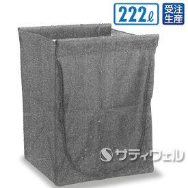 【受注生産品】【法人専用】【直送専用品】テラモト スタンディングカート(袋E)灰 ファスナー付 大 222L DS-226-560-5