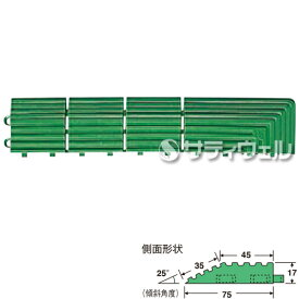 テラモト ハードターフ・ナイロンH-30併用 緑 角ふちオス75×375mm MR-003-591-1