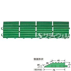 テラモト ハードターフ・ナイロンH-30併用 緑 中ふちオス75×300mm MR-003-593-1