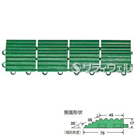 テラモト ハードターフ・ナイロンH-30併用 緑 中ふちメス75×300mm MR-003-594-1
