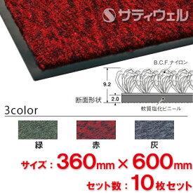 【送料無料】【法人専用】【直送専用品】【全色対応 R1】テラモト トレビアンHC 360×600mm 10枚セット