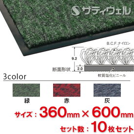【送料無料】【法人専用】【直送専用品】【全色対応 G3】テラモト トレビアンHC 360×600mm 10枚セット