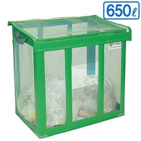 【送料無料】【法人専用】【直送専用品】テラモト 自立ゴミ枠 折りたたみ式  緑 650L DS-261-002-1