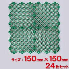 テラモト マーブルマット 約150×150mm 緑 MR-061-072-1 24枚セット