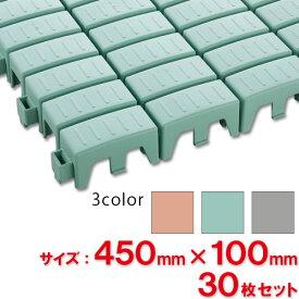 【送料無料】【法人専用】【直送専用品】【全色対応 G3】テラモト エコTKブロックスノコ 450×100mm 30枚セット